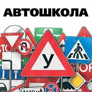 Автошколы Кедровки