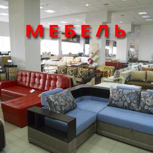 Магазины мебели Кедровки