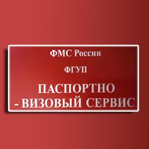 Паспортно-визовые службы Кедровки