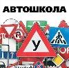 Автошколы в Кедровке