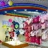 Детские магазины в Кедровке