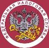 Налоговые инспекции, службы в Кедровке