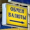 Обмен валют в Кедровке