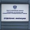 Отделения полиции в Кедровке
