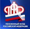 Пенсионные фонды в Кедровке