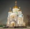 Религиозные учреждения в Кедровке