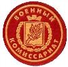 Военкоматы, комиссариаты в Кедровке
