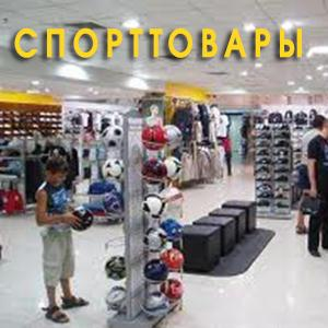 Спортивные магазины Кедровки