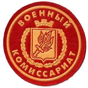 Военкоматы, комиссариаты Кедровки