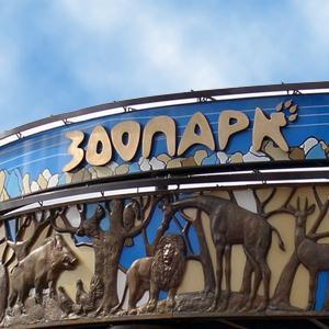 Зоопарки Кедровки